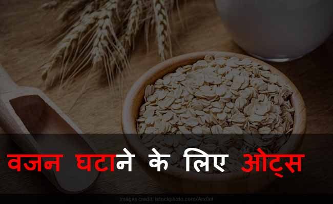 Oatmeal for Weight Loss Recipe In Hindi