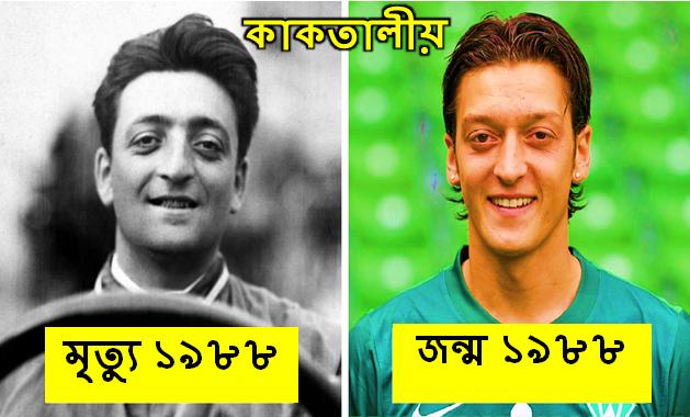 adbhut khobor