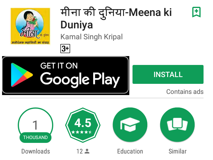 MEENA KI DUNIYA - UNICEF & Primary Ka Master Hindi News Available on Apps