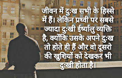 Jealousy qoutes in Hindi