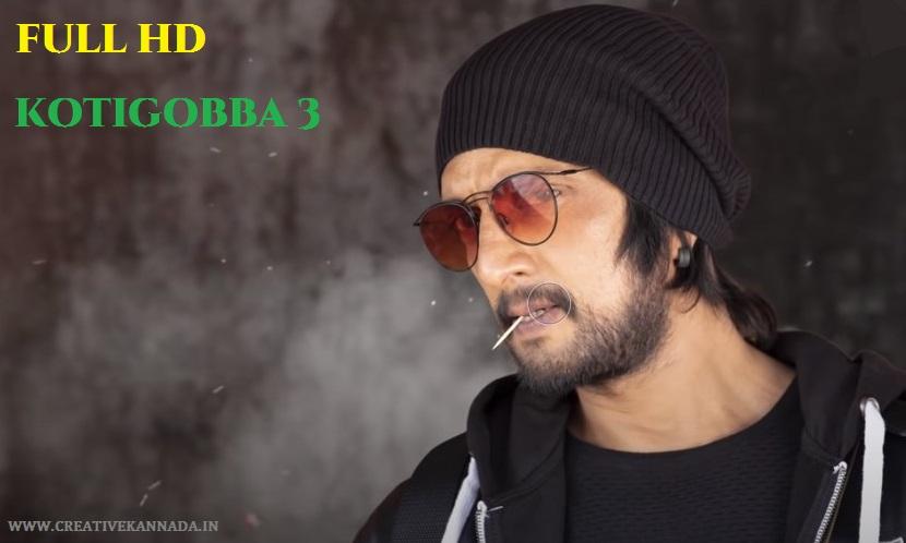 Kotigobba 3 Full Movie Download | Leaked in TamilRockers, Filmyzilla, MovieRulz !