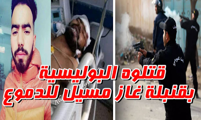 Tunisie: Décès de Haykel Rachdi, blessé par une bombe lacrymogène à Kasserine