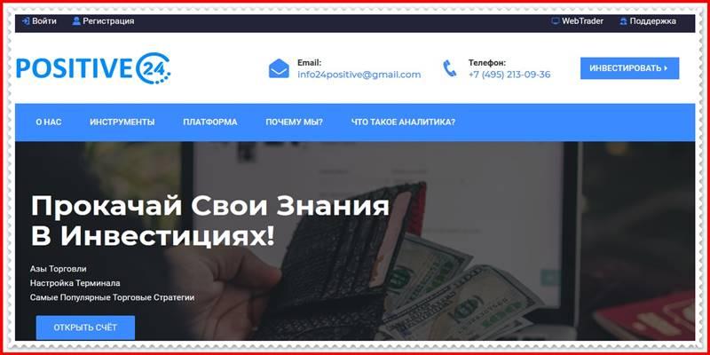 [Мошеннический сайт] positive-24.com – Отзывы, развод? Компания Positive-24 мошенники!