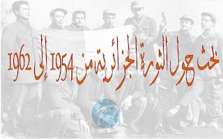 بحث حول الثورة الجزائرية من 1954 إلى 1962