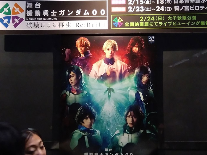 """Mobile Suit Gundam 00: Hakai ni yoru Saisei Re:Build"" Report!"