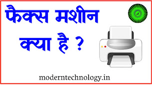Fax Machine Kya Hai | Fax Machine in Hindi |
