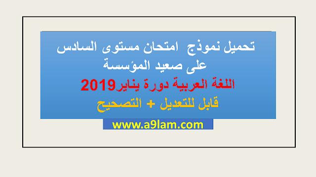 تحميل نموذج  إمتحان مستوى السادس على صعيد المؤسسة اللغة العربية دورة يناير 2019