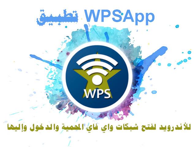 wpsapp,تطبيق wpsapp pro,تطبيق wpsapp مهكر,اختراق,تطبيق wpsapp مدفوع,تطبيق wpsapp pro مجانا,تحميل تطبيق wpsapp pro,تحميل wpsapp pro,wpsapp pro,wpsapp pro تنزيل,تحميل برنامج wpsapp pro,اختراق شبكات الواي فاي,تحميل تطبيق wpsapp pro النسخه المدفوعه,اختراق واي فاي,اندرويد