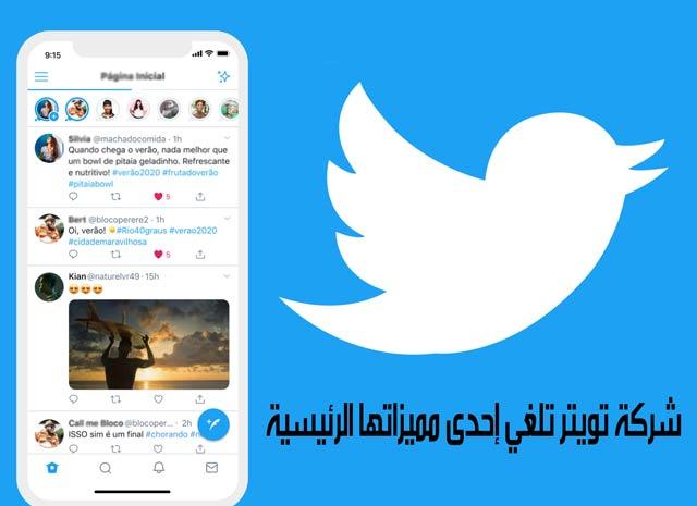 تويتر تلغي إحدى مميزاتها الرئيسية