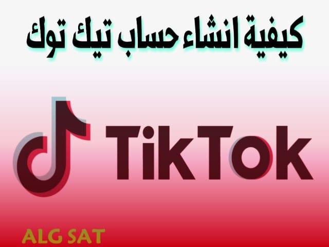 كيفية انشاء حساب تيك توك- Tik Tok- تيك توك - ماهو برنامج تيك توك