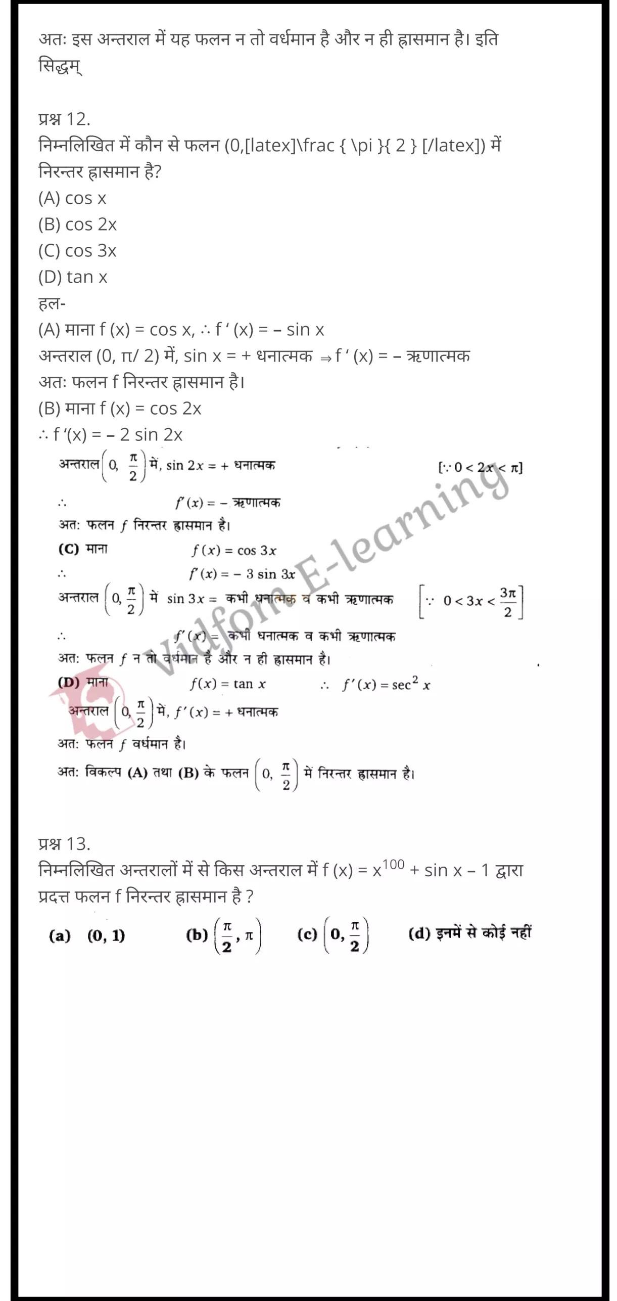 class 12 maths chapter 6 light hindi medium 13