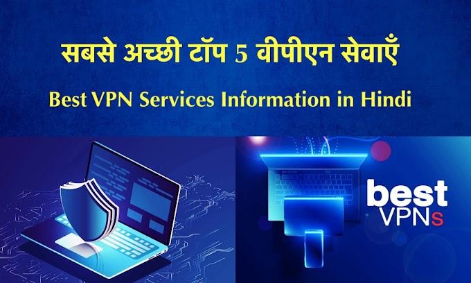 2021 में सबसे अच्छी टॉप 5 वीपीएन सेवाएँ | Top 5 Best VPN Services Information in Hindi