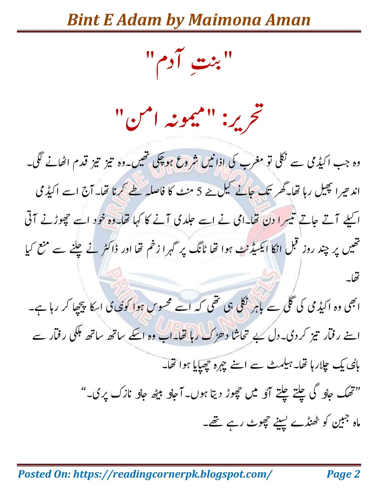 Bint E Adam By Maimona Aman Romantic Urdu Novel | Novels Ghar