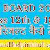 UP Board 2017 Class 10th & 12th Ka Result Online Kaise Dekhe