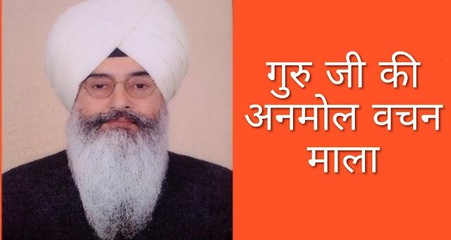 गुरूवाचनों की माला । Guru Ji ke Anmol Vachan