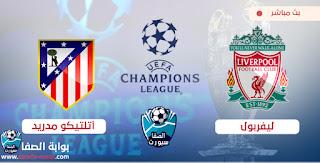 ايجي ناو مشاهدة مباراة ليفربول واتلتيكو مدريد بث مباشر مباراة ليفربول اليوم