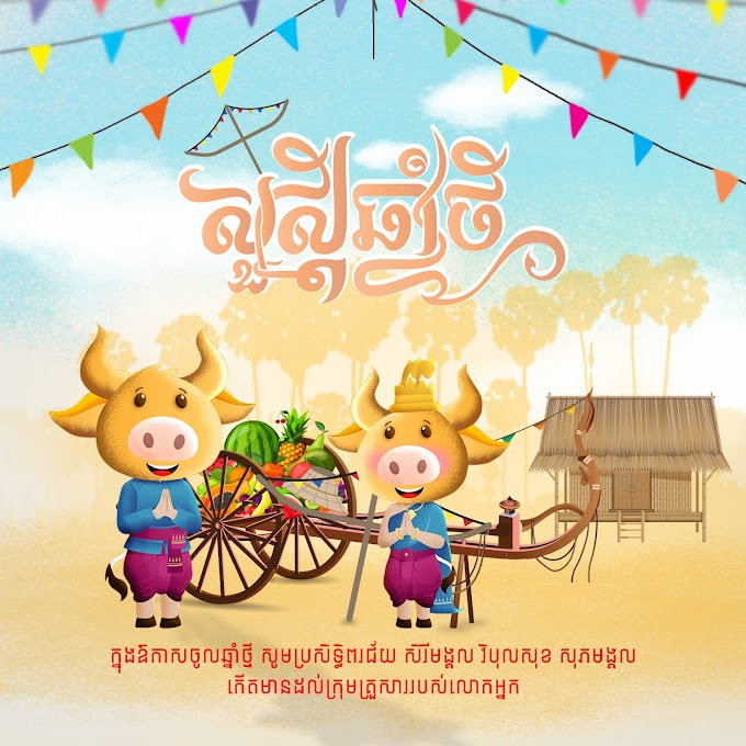 khmer new year 2021 free psd poster khmer new year free psd 11