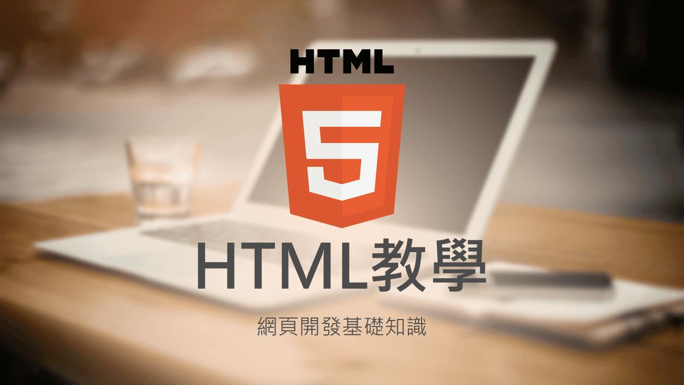 HTML教學