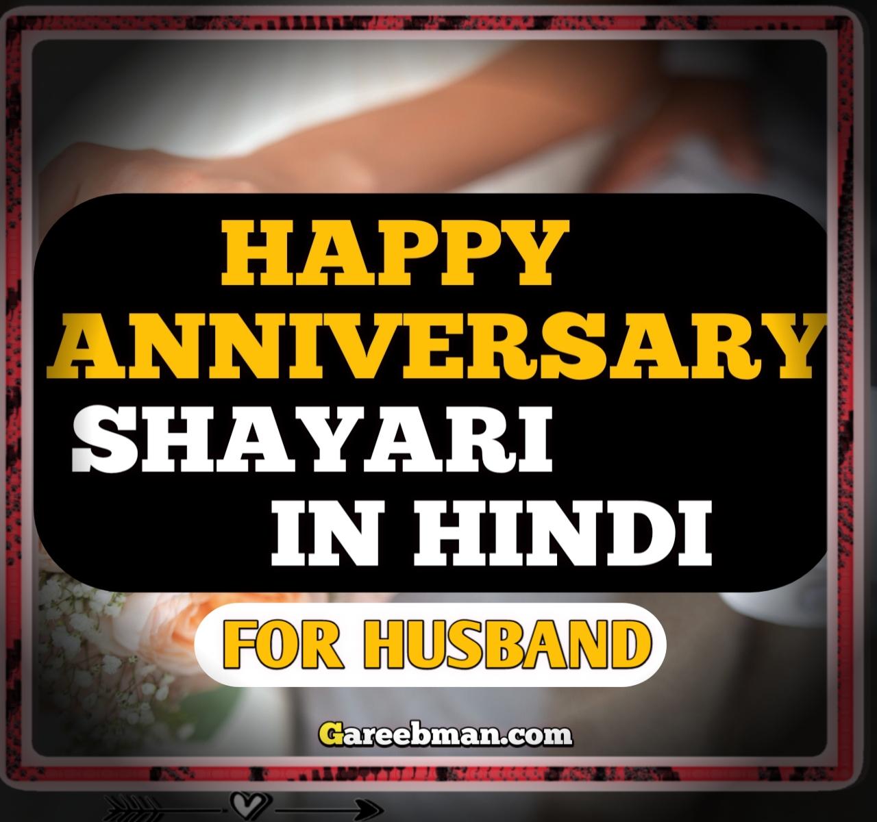 Anniversary shayari for husband