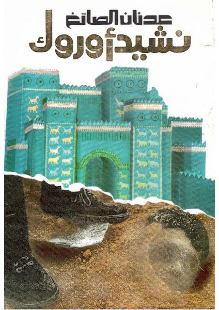 نشيد أوروك - قصيدة طويلة الشاعر العراقي عدنان الصائغ