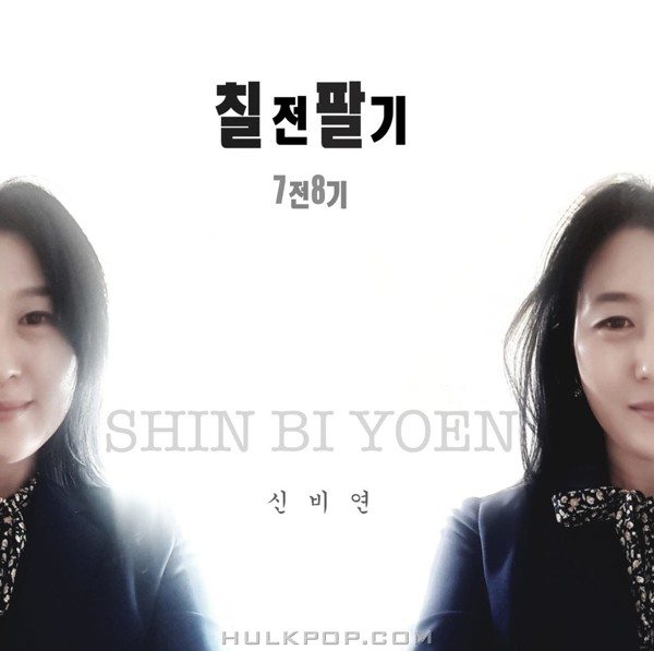 Shin Bi Yoen – Shin Bi Yoen – Single