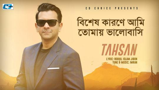 Bishesh Karone Song Lyrics by Tahsan And Imran