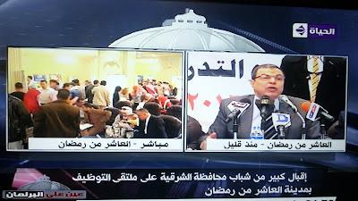 تفاصيل وظائف ملتقى التوظيف بالعاشر من رمضان 28/11/2016 محافظة الشرقيه و 8000 فرصة عمل