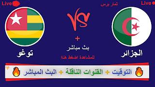 يلاشوت مشاهدة مباراة الجزائر و توجو بدون تقطيع الفجر يوتيوب مجانا للمشاهدة من هناا