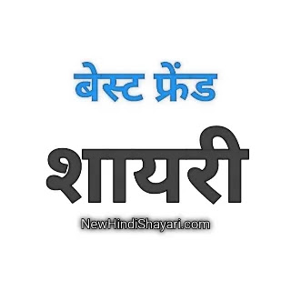 Friendship Shayari in Hindi Dosti Shayari For Whatsapp and Facebook
