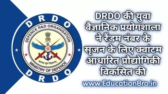 DRDO Young Scientists Laboratory Develops Quantum based technology for Random Number Generation (QRNG)