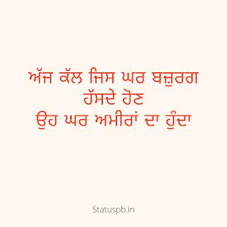 Ajj Da Vichar in Punjabi