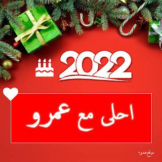 صور 2022 احلى مع عمرو