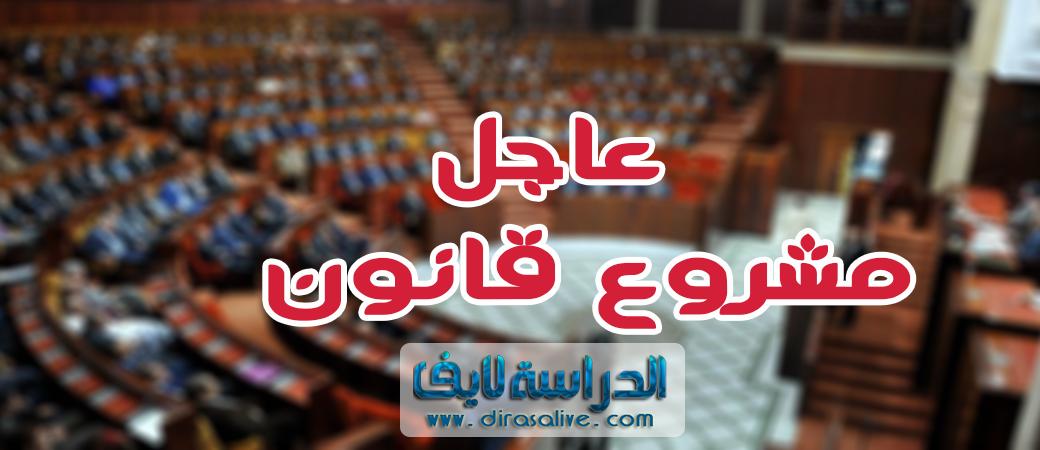 مشروع قانون رقم 10.16 يقضي بتغيير وتتميم مجموعة القانون الجنائي