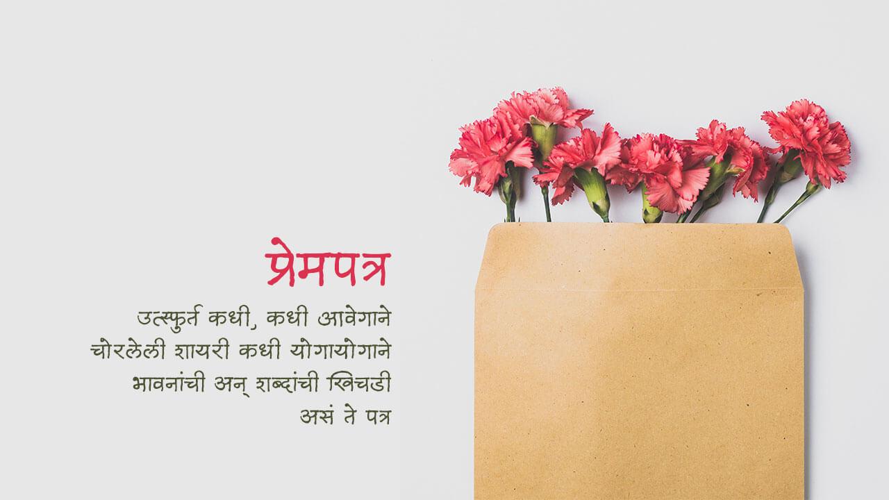 प्रेमपत्र - मराठी कविता | Prempatra - Marathi Kavita