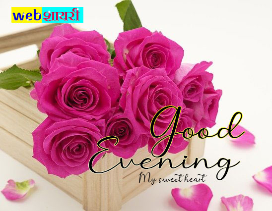 good evening my love image good evening images for sweetheart