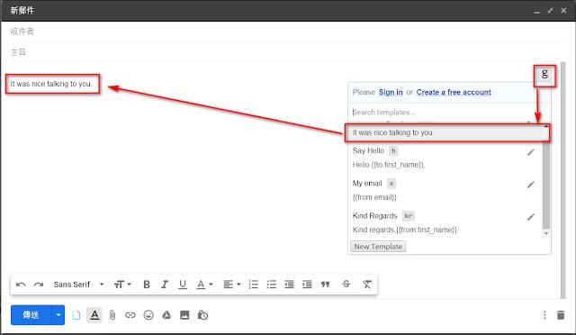 【Gorgias Templates】:補強Gmail範本功能的小工具
