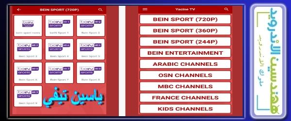 تطبيق yacine tv ياسين تي في 2020 للاندرويد والكمبيوتر