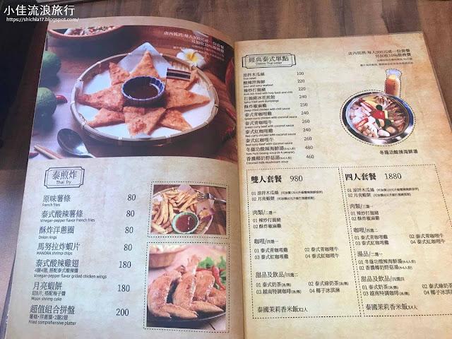 2020老椰兄泰式料理菜單