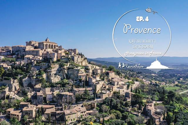 Honeymoon, france, review, ทริป, ฝรั่งเศส, รีวิว, ฮันนีมูน,สวีท, โพรวองซ์, Provence