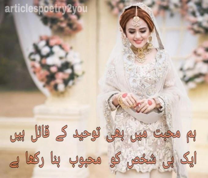 Best Urdu Poetry | Urdu Poetry In 2 Line All New Images