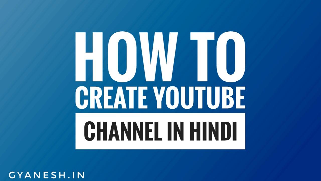 Youtube चैनल कैसे बनाये Step-by-step?