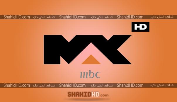 مشاهدة قناة أم بي سي ماكس بث مباشر MBC2 TV LIVE HD