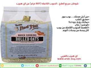 شوفان سريع الطبخ ، الحبوب الكاملة (907 غرام) من اي هيرب