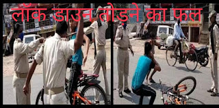 begusarai-police-lathi-charge-lock-down