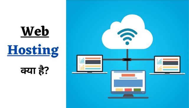 Web-Hosting-kya-hai-in-hindi