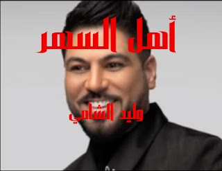 كلمات اغنيه اهل السهر وليد الشامي