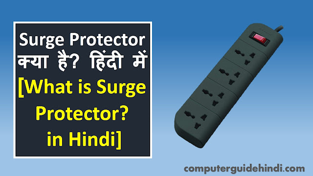 what is surge protector in hindi