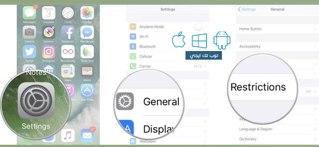 تفعيل الرقابة الأبوية لأجهزة ايفون وايباد  بنظام iOS 11 وiOS 12 بدون الحاجة الي  البرامج والتطبيقات