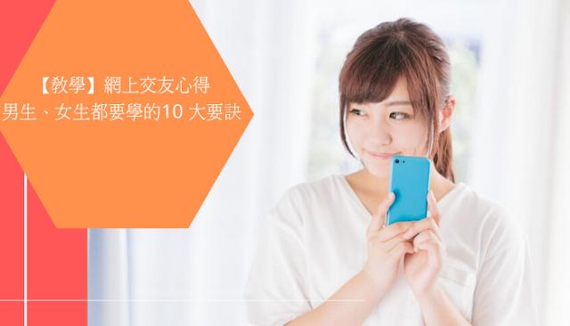 【教學】網上交友心得:男生、女生必學 10 大要訣