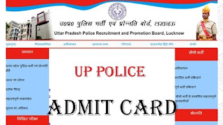 UP ASI Physical Test Admit Card 2021